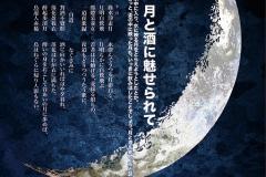 「月・万葉集」2010年