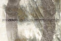 ZERO展「0のポスター展」  2016年