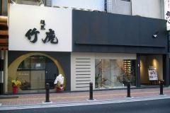 魚新新宿店/麺匠竹虎