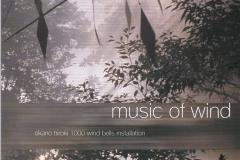 『MUSIC OF WIND』 ~風が奏でる自然の音楽~
