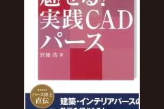 「実践CADパース」 2015年