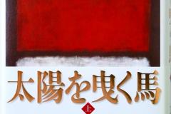 髙村薫「太陽を曳く馬」新潮社刊  2009年