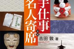 装丁デザイン2011~2016 (文理閣・京都)