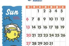「カレンダー」スリーエム粗品 1995年