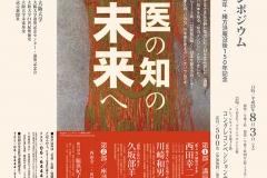 大阪大学シンポジウム 「医の知の未来」ポスター