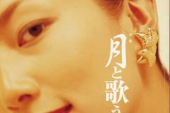 池田銀行「TOYRO」月と歌う号