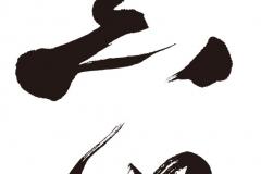 「黒船」ロゴマーク