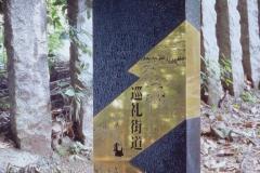 宝塚巡礼街道道しるべ 日本サインデザイン賞奨励賞