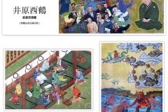 井原西鶴記念交流館壁画制作 2004年壁画7作品