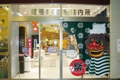 姫路の観光案内所の夏イベント装飾
