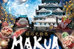 .姫路城 3D プロジェクション マッピング 姫路市に対して姫路城リニュアルOPEN イベントに対しての企画提案から制作イベント実施までの総合プロジュースと制作ディレクション