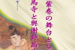 「源氏物語の舞台としての鞍馬寺與謝野晶子源氏展」ポスター 会場パネル構成 著述・刊行