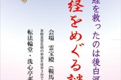 .「清盛と義経を巡る謎展」ポスター 会場パネル構成 著述・刊行(予定)
