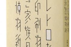 「レトロな印刷物ご家族の博物紙」 光村推古書院