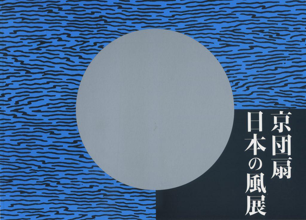 uchiwa_japan