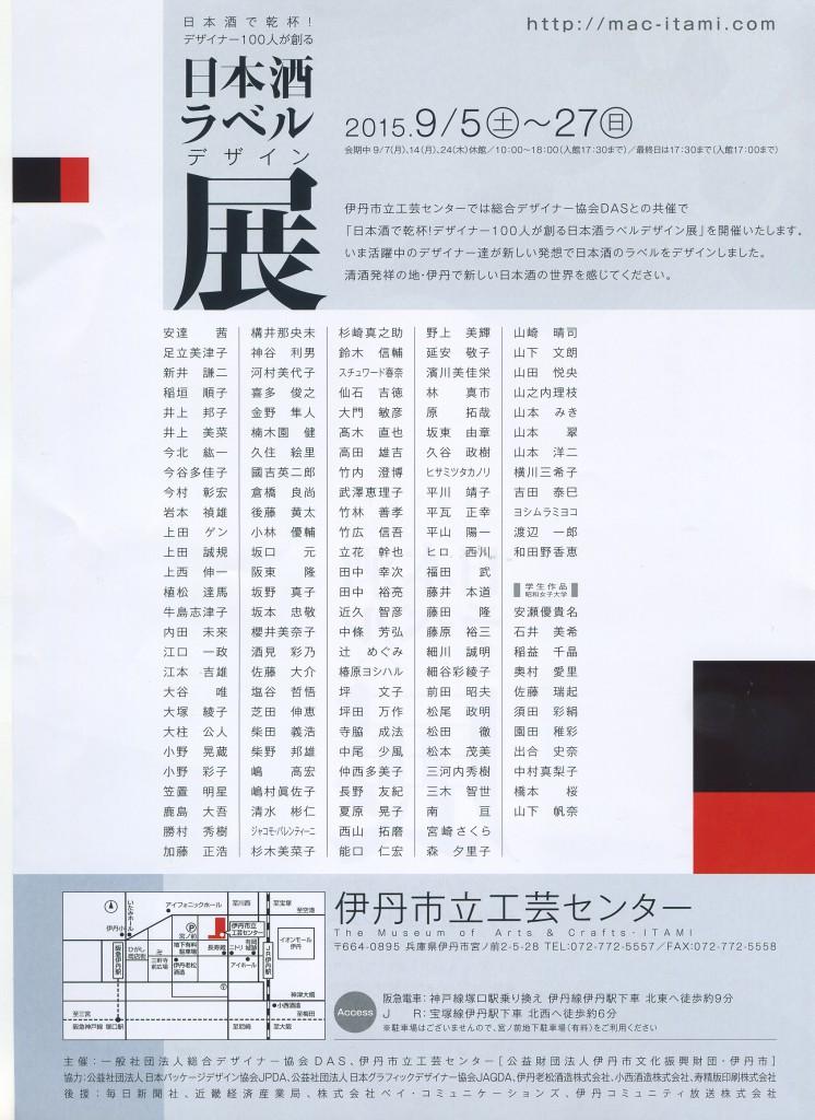 nihonshu02
