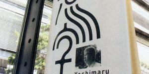 takahashi3